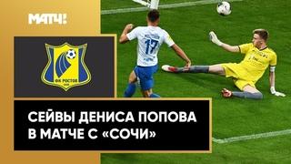 Подборка сейвов Дениса Попова