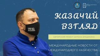 Казачий взгляд. Повторятся ли бомбардировки Югославии НАТО в Донбассе? Чем живут казаки в Аргентине?