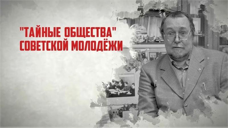 Тайные общества своей молодости вспоминает Игорь Жеребцов