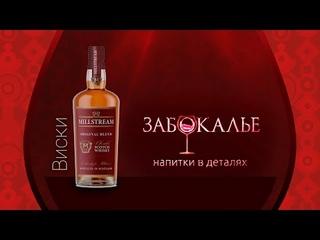Забокалье №31. Виски Мильстрим (Blended Scotch Whisky)