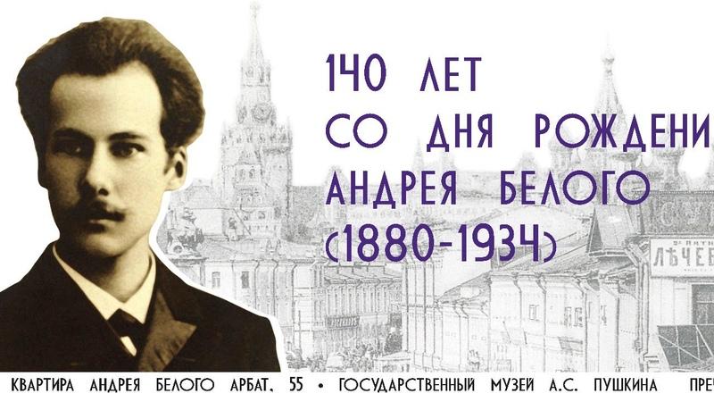 Андрей Белый 140 Конференция Андрей Белый в изменяющемся мире Заседание 2