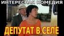 Комедия интересная про работников и жизнь в деревне - ДЕПУТАТ В СЕЛЕ - Русские комедии 2021 новинки