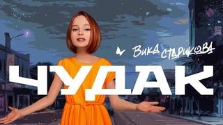 ВИКА СТАРИКОВА   - ЧУДАК (СПЛИН) / VIKA STARIKOVA  - an ECCENTRIC (SPLEEN