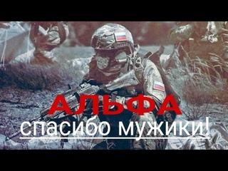 Боевые Будни ЦСН ФСБ России Лучшее Антитеррористическое Подразделение Спецназ Альфа
