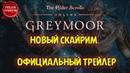 GREYMOOR The Elder Scrolls Online - НОВЫЙ СКАЙРИМ - ОФИЦИАЛЬНЫЙ ТРЕЙЛЕР