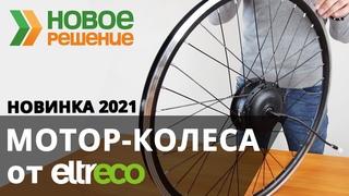 Мотор-колеса 2021 года! Подробный обзор комплектов электрификации от Eltreco