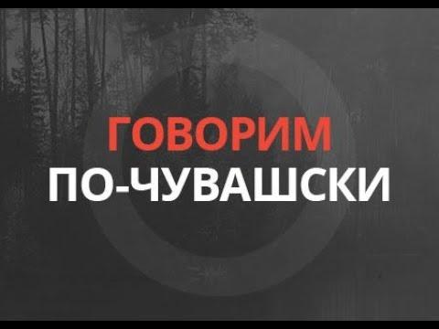 Говорим по чувашски Министерство правды Тӗрӗслӗх министерстви от 20 ноября 2020 года