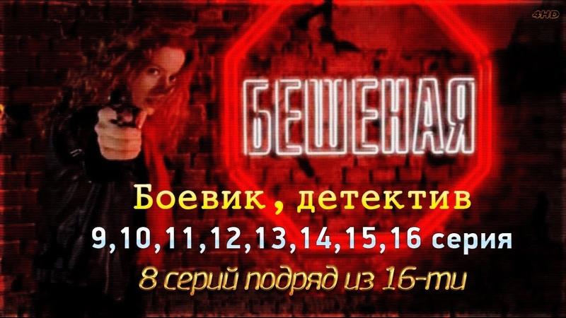Фильм Бешеная 9 10 11 12 13 14 15 16 серия из 16-ти / Боевик, детектив