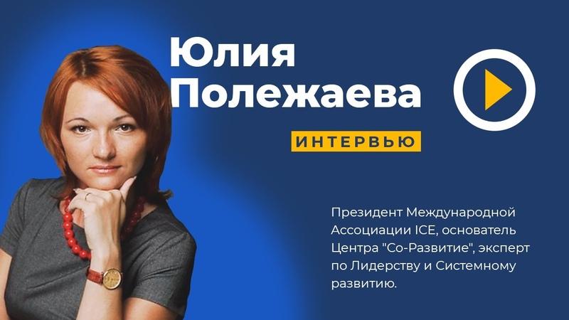 Юлия Полежаева формирование цен на услуги бизнес тренеров и стереотип о легком заработке