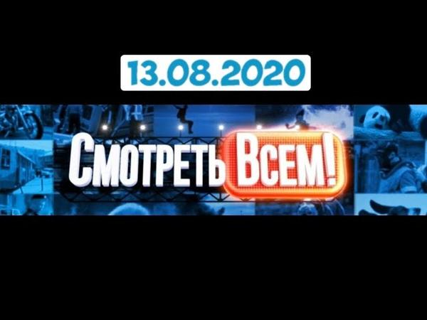 Смотреть всем на Рен ТВ - 13.08.2020 г. * REN tv * ABADABA