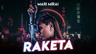 MARI MIRAI - RAKETA (Премьера клипа 2021)