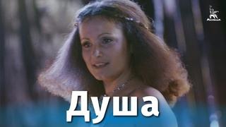 Душа (драма, реж. Александр Стефанович, 1981 г.)