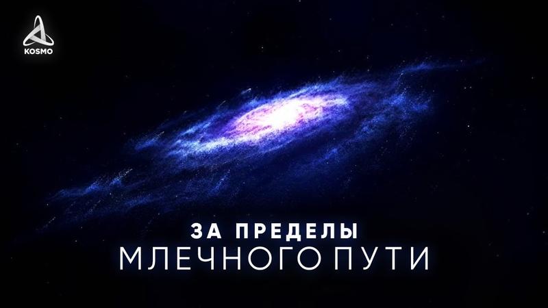 Путешествие за пределы Млечного Пути