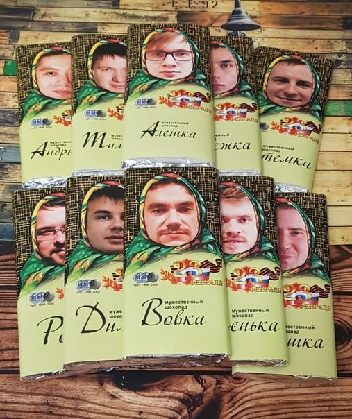 шоколадки аленка с фото коллег поиск горящих туров