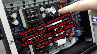 Бразильская технология усилителеи, вся правда! APOCALYPSE AAB 3800.1 обзор и замер!