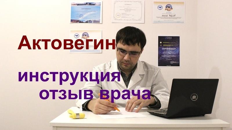 Актовегин инструкция по применению отзыв врача