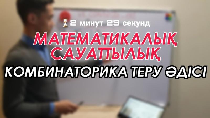 Комбинаторика теру әдісі ҰБТ ЕНТ ТЕСЛА ББО МАТЕМАТИКАЛЫҚ САУАТТЫЛЫҚ