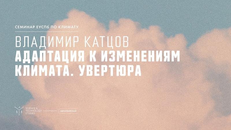 Адаптация к изменениям климата Увертюра Владимир Катцов