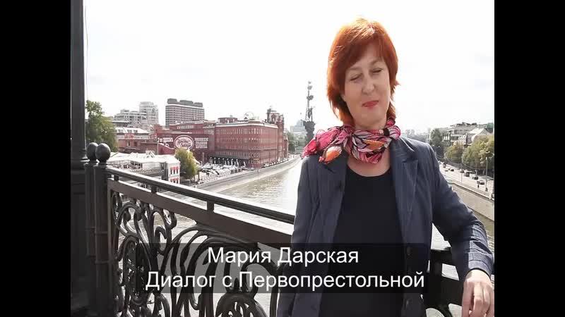 Мария Дарская Диалог с Первопрестольной_MP4 720p.mp4