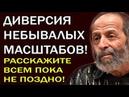 ТАКОГО ЕЩЕ НЕ БЫЛО! Вы только послушайте что устроили эти @волочи! Борис Вишневский