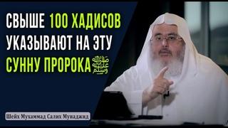 Сунна Пророкаﷺ, о которой сказано в свыше 100 хадисах! Шейх Мухаммад Салих Мунаджид