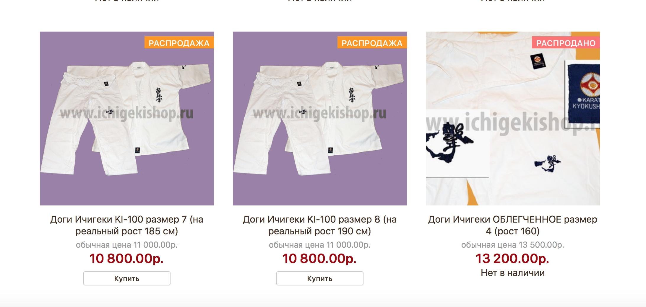 Цены на оригинальное Ичигеки