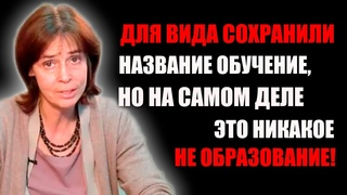 Они для вида сохранили название обучение, но на самом деле это не образование Ольга Четверикова!