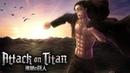 【Видео-Манга】Атака Титанов Глава 110: Притворщик (Озвучка) Атака Титанов 4 Сезон