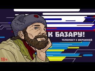 Кузьма Правдоруб - К Базару! Телемост Россия-Украина