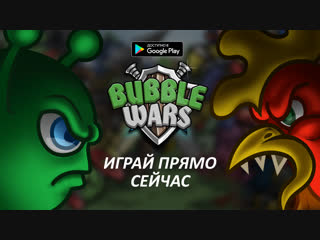 Bubble wars трейлер игры