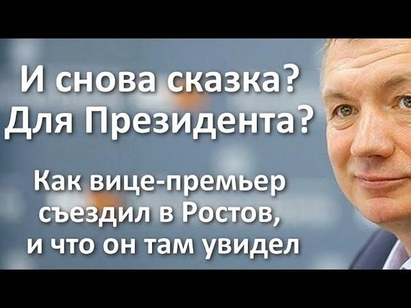И снова сказка Для президента Как вице премьер съездил в Ростов и что он там увидел
