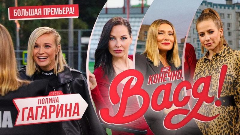 Конечно Вася Полина Гагарина о брачном контракте стройности и образе жизни
