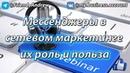 Запись вебинара от 24.11.2020 | Мессенджеры в сетевом маркетинге