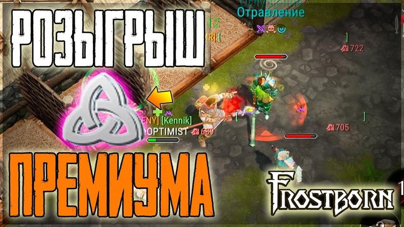 РЕЙД ПРИВ ТОП БРОНИ БОЛЬШОЙ РОЗЫГРЫШ СРАЗУ ТРИ ПЕРИУМ ВТОРОГО СЕЗОНА Frostborn Action RPG