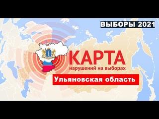 Нарушения на выборах в Ульяновской области!