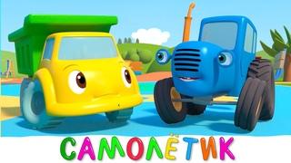 САМОЛЁТИК - Синий трактор - мультфильм про машинки