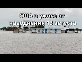 Сильное наводнение в США Гибсон сити штат Иллинойс