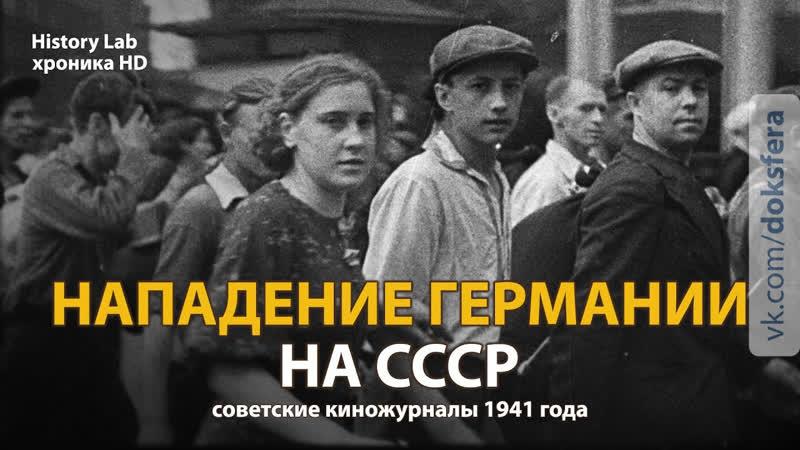 Нападение Германии на СССР Советские киножурналы 1941 года History Lab Хроника HD