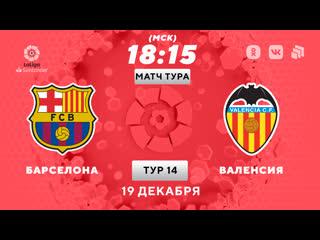 «Барселона» - «Валенсия»