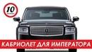 10 автоминут 03 05 2019 Кабриолет для Императора или Bugatti La Voiture Noire для Роналду