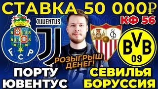 СТАВКА 50 000 РУБЛЕЙ! ПОРТУ - ЮВЕНТУС / СЕВИЛЬЯ - БОРУССИЯ ПРОГНОЗ ЛИГА ЧЕМПИОНОВ