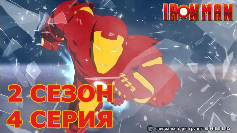 Железный Человек Приключения в Броне 2 Сезон 4 Серия Призрак в Системе