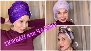 Как завязать платок на голове? Модные платки весной и летом. Тюрбан или чалма? Как завязать тюрбан?