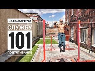 101 ПОДТЯГИВАНИЕ НЕ СЛЕЗАЯ С ТУРНИКА(25 июл. 2020 )