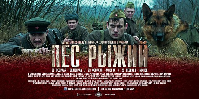 Представители кинокомпании «Союз Маринс Групп» на закрытом показе фильма «Пёс Рыжий»