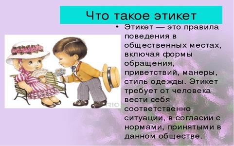 Час вежливости о правилах поведения: «Есть правила на свете, должны их знать все дети», изображение №3