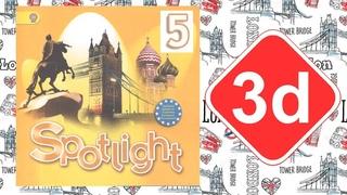 Spotlight 5. Модуль 3d. A Typical English House.