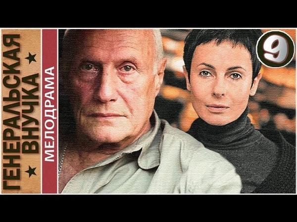 Генеральская внучка 2009 9 серия Мелодрама детектив 📽