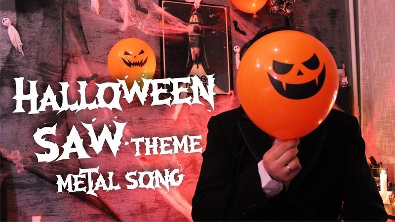 Halloween SAW theme metal Или загадочная история Cry Baby Wah