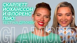 Скарлетт Йоханссон и Флоренс Пью проходят тест на дружбу   Glamour Россия